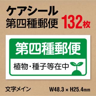 第四種郵便 植物・苗在中 ケアシール 132枚 CARE44-PNT03(その他)