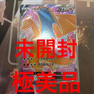 ポケモン(ポケモン)のリザードンv SR 極美品 ポケモンカード(シングルカード)