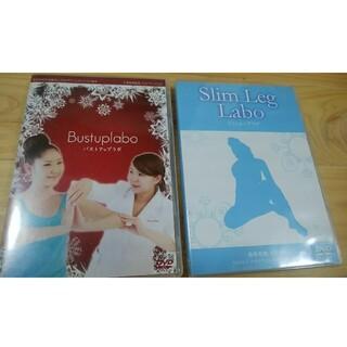 バストアップ 脚やせ DVD(エクササイズ用品)