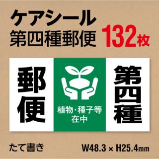 第四種郵便 植物・苗在中 ケアシール 132枚 CARE44-PNT04(その他)