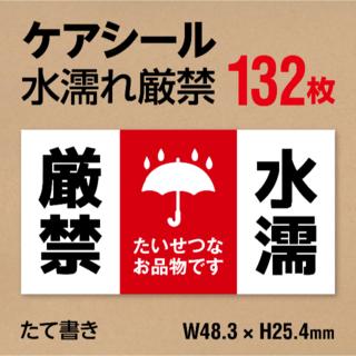 水濡れ厳禁 ケアシール(注意シール) 132枚 CARE44-MARK04-D(その他)