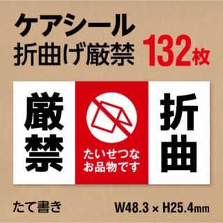 折り曲げ厳禁 ケアシール(注意シール) 132枚 CARE44-MARK04-C(その他)