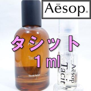 イソップ(Aesop)の【新品】イソップ Aesop タシット 1ml お試し 香水 サンプル 人気(ユニセックス)