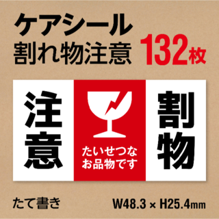 われもの注意 ケアシール(注意シール) 132枚 CARE44-MARK04-B(その他)