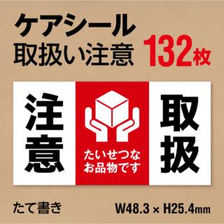 取り扱い注意 ケアシール(注意シール) 132枚 CARE44-MARK04-A(その他)