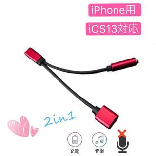 iPhone用 イヤホン変換アダプタ 2in1 ケーブル 充電 音楽 レッド(その他)