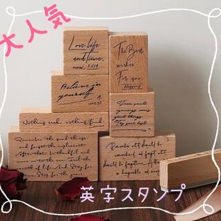 【大人気】英字スタンプ 8個入り ハンドメイド ヴィンテージスタンプ かわいい(はんこ)