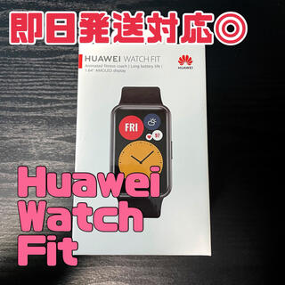 HUAWEI - Huawei Watch Fit【おまけ付き】