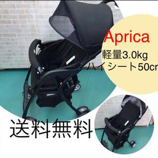 Aprica - アップリカ ハイシート  軽量 B型ベビーカー