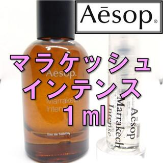 イソップ(Aesop)の【新品】イソップ Aesop マラケッシュインテンス 1ml お試し 香水 人気(ユニセックス)