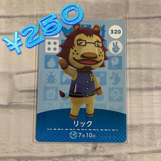 ニンテンドウ(任天堂)の320 リック どうぶつの森 amiiboカード アミーボ(その他)