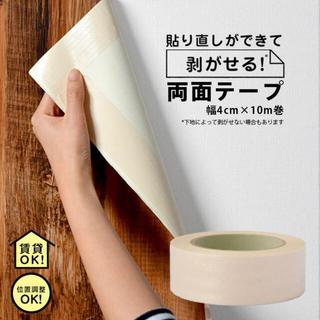 【新品】壁紙用両面テープ 3点セット(30m分)