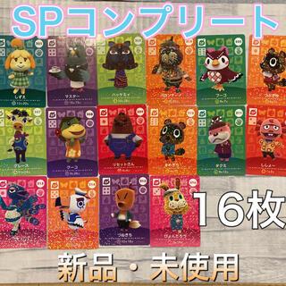任天堂 - どうぶつの森 アミーボカード amiibo 第4弾 SPカードコンプリートセット