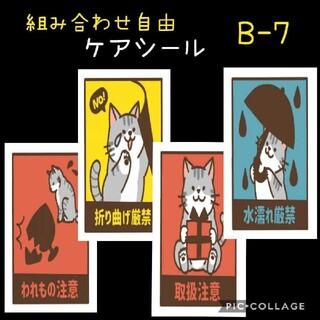 【132枚】組み合わせ自由 ケアシール B-7(宛名シール)