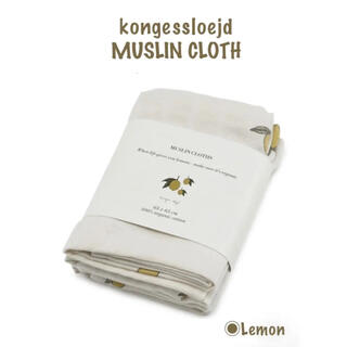 こども ビームス - kongessloejdおくるみ/モスリン 1枚 ◾️ レモン
