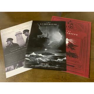 ライトハウス パンフレット チラシ 2種(印刷物)