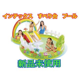 【新品未使用品】インテックス ガーデン プレイセンター プール すべり台