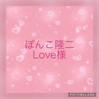 ぽんこ隆二Love様