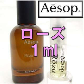 イソップ(Aesop)の【新品】イソップ Aesop ローズ Rozu 1ml お試し 香水(ユニセックス)