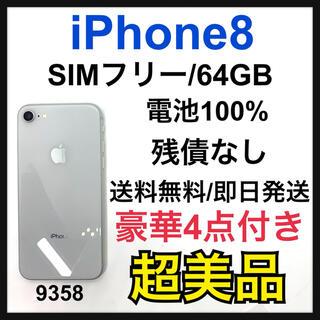Apple - 【S】【100%】iPhone 8 Silver 64 GB SIMフリー 本体