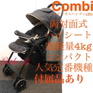 combi - コンビ メチャカルハンディ 付属品あり両対面式 軽量コンパクト A型ベビーカー