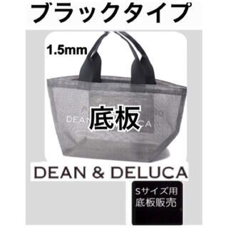 DEAN & DELUCA - ディーンアンドデルーカ DEAN & DELUCA メッシュバッグ用 底板S01