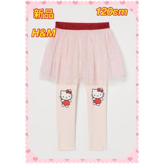 エイチアンドエム(H&M)の新品 H&M   ハローキティ レギンス付きスカート 120cm(スカート)