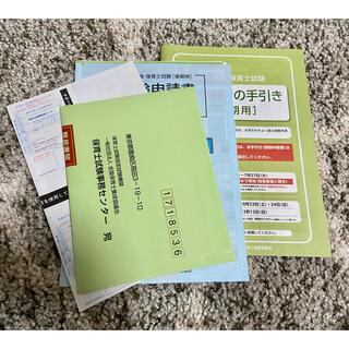 保育士試験 受験申請の手引き 申請書