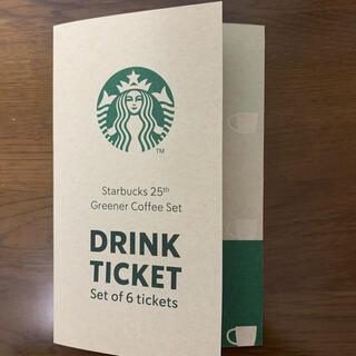 Starbucks Coffee - スターバックス ドリンクチケット