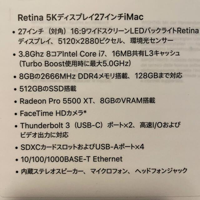 Apple(アップル)のiMac 2020 5K 27インチ core i7 / メモリ72GB スマホ/家電/カメラのPC/タブレット(デスクトップ型PC)の商品写真