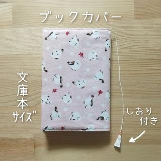 ハンドメイド ブックカバー (ピンクなシマエナガちゃん)(ブックカバー)