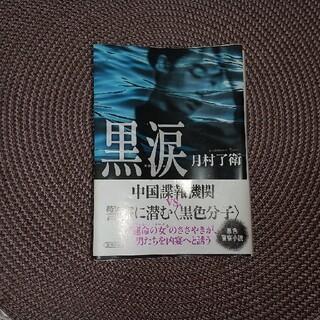 黒涙(文学/小説)