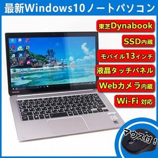東芝 - ⭐️無線マウスプレゼント 設定済みノートパソコン ⭐️東芝 KIRA PV83