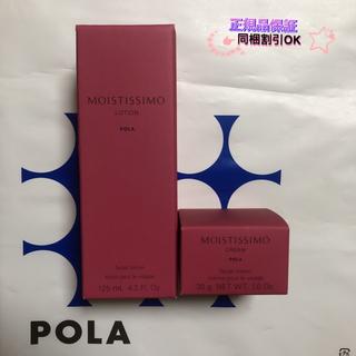 POLA - ポーラモイスティシモローションとクリーム2点