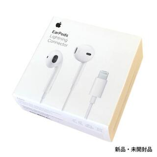 アップル(Apple)の【新品未開封】 EarPods with Lightning Connector(ヘッドフォン/イヤフォン)