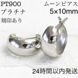 新品 PT900 プラチナ フープ ピアス 刻印あり 上質日本製 K18 18金