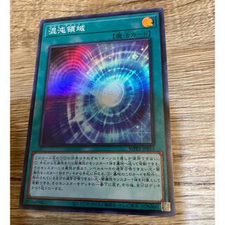 ユウギオウ(遊戯王)の遊戯王 混沌領域 カオス・テリトリー スーパーレア SR(シングルカード)