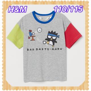 エイチアンドエム(H&M)の新品 H&M  男児 キッズ バッド バツ丸 Tシャツ 110cm〜(Tシャツ/カットソー)