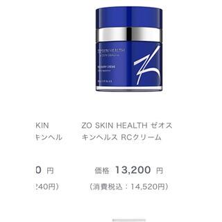 Obagi - ゼオスキン RCクリーム 新品 14520円の品