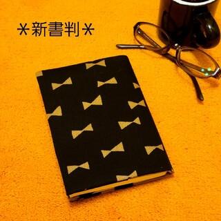 【新書判サイズ】リボン柄(黒×モカ)ブックカバー🎀(ブックカバー)