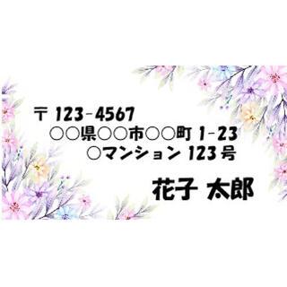 差出人シール 住所シール 花09(宛名シール)