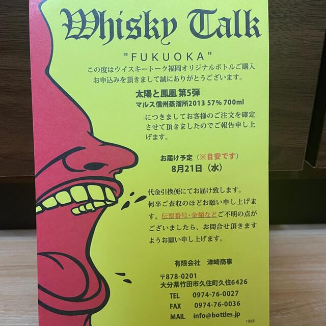 福岡ウイスキートーク2019限定ボトル 太陽と鳳凰 第5弾 食品/飲料/酒の酒(ウイスキー)の商品写真
