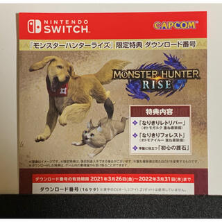 ニンテンドースイッチ(Nintendo Switch)のモンスターハンターライズ 限定特典(その他)