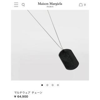 Maison Martin Margiela - Maison Margiela/マルジェラ 2021s/sキーチェーンネックレス
