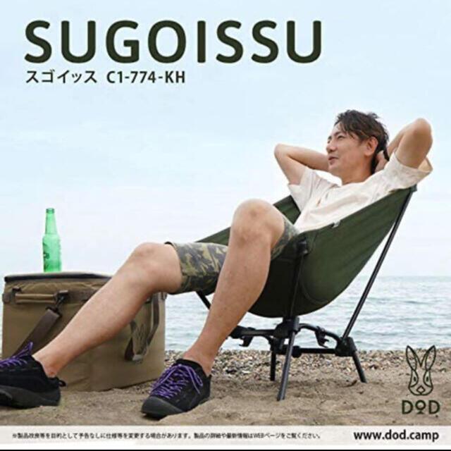 DOD スゴイッス カーキ SUGOISSU チェア アウトドア スポーツ/アウトドアのアウトドア(テーブル/チェア)の商品写真