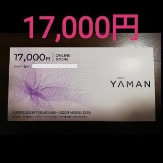 YA-MAN - ✩ ヤーマン  株主優待  17000円分 ✩