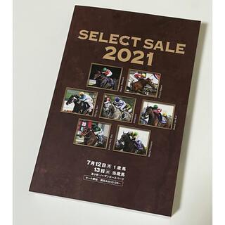 日本競走馬協会 セレクトセール 2021 カタログ(その他)