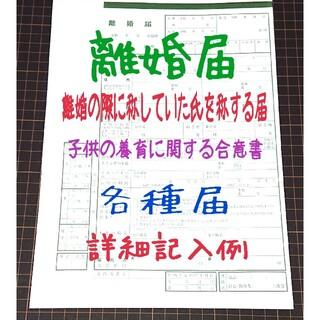 【普】 離婚届 各種届 詳細記入例 (お子様居る方用) (印刷物)