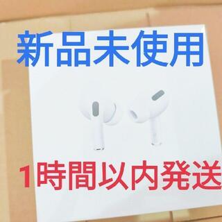 Apple - 新品未開封 国内正規 AirPods Pro エアポッズ プロ MWP22J/A