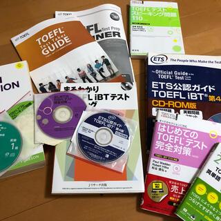 TOEFL留学用英語セット